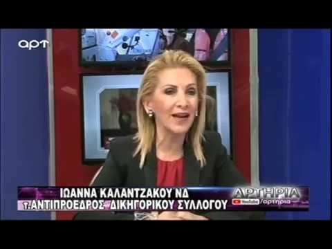 Ιωάννα Καλαντζάκου | Αρτηρία