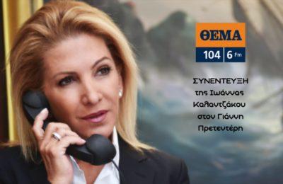 Ιωάννα Καλαντζάκου Ραδιοφωνική συνέντευξη στον Γιάννη Πρετεντέρη