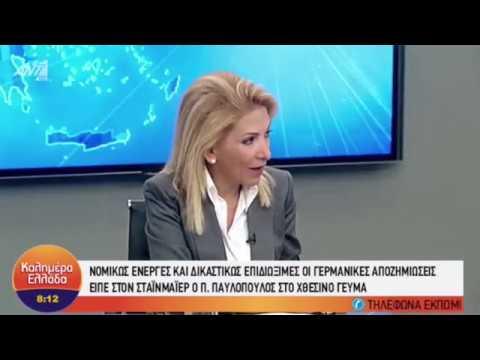 Καλαντζάκου Καλημέρα Ελλάδα