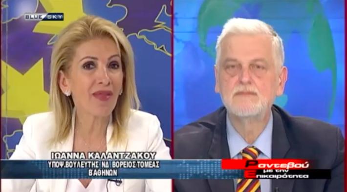 Ιωάννα Καλαντζάκου