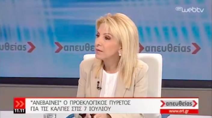 Ιωάννα Καλαντζάκου στην ΕΡΤ