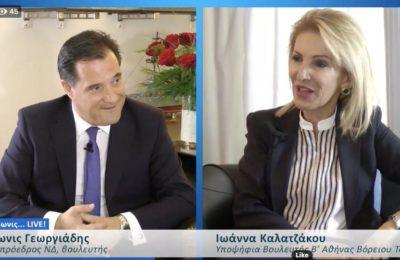 Άδωνις Γεωργιάδης- Ιωάννα Καλαντζάκου