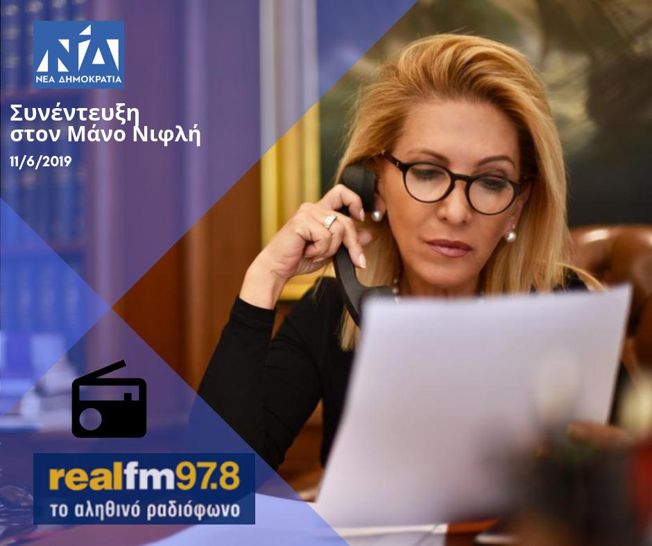 Ιωάννα Καλαντζάκου REAL FM