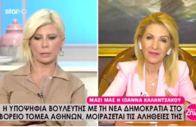 Ιωάννα Καλαντζάκου καλεσμένη στην εκπομπή Αλήθειες με την Ζήνα