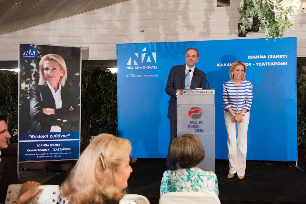 Ομιλία Ιωάννας Καλαντζάκου @Poltia Tennis Club