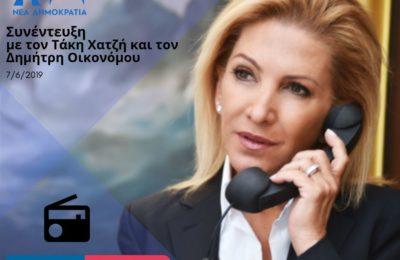 Ιωάννα Καλαντζάκου ΣΚΑΙ Χατζής ραδιόφωνο