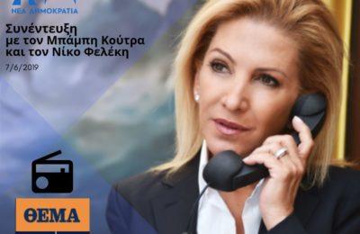 Ιωάννα Καλαντζάκου ΘΕΜΑ Ράδιο
