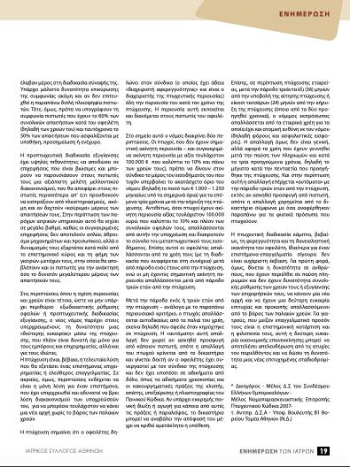άρθρο Ιωάννα Καλαντζάκου