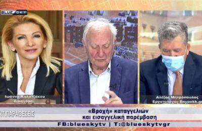 """Ιωάννα Καλαντζάκου στην εκπομπή """"Αντιπαραθέσεις"""""""