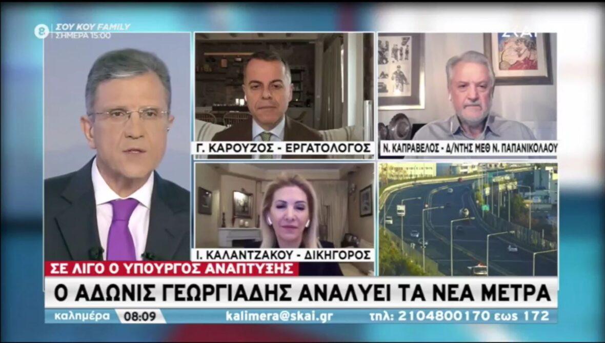 """Ιωάννα Καλαντζάκου καλεσμένη στην εκπομπή """"Καλημέρα"""""""