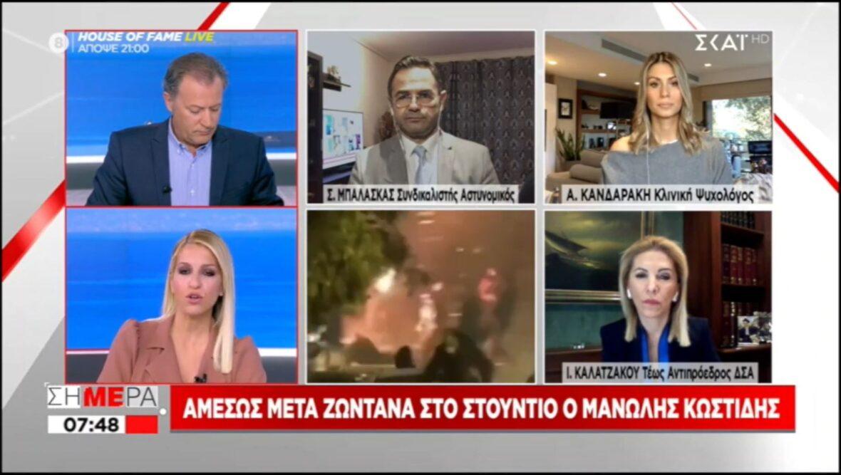 Ιωάννα Καλαντζάκου εκπομπή Σήμερα