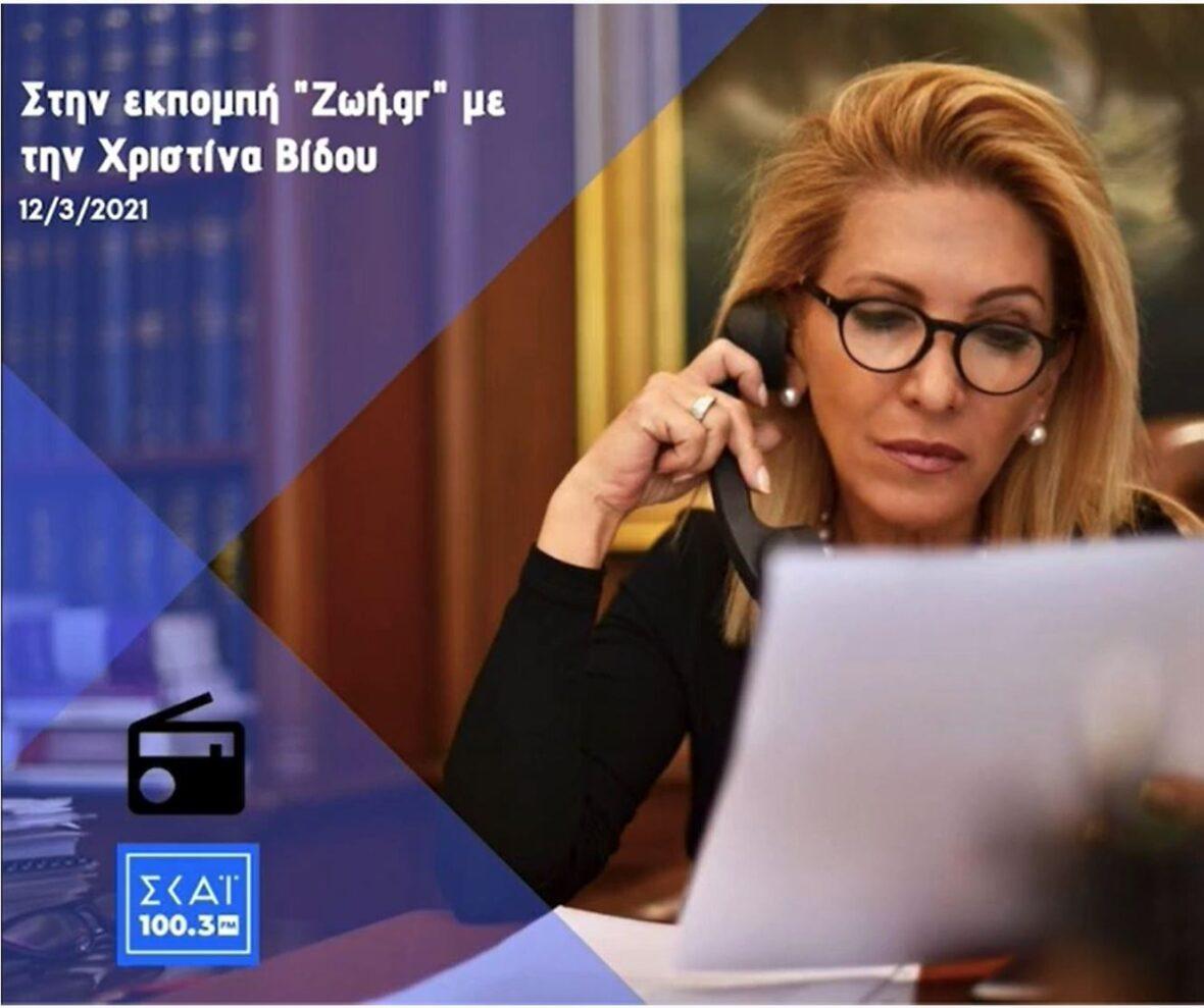 Ιωάννα Καλαντζάκου στο Ζωή.gr