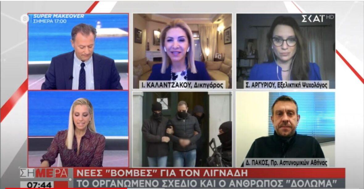 Ιωάννα Καλαντζάκου στην εκπομπή Σήμερα