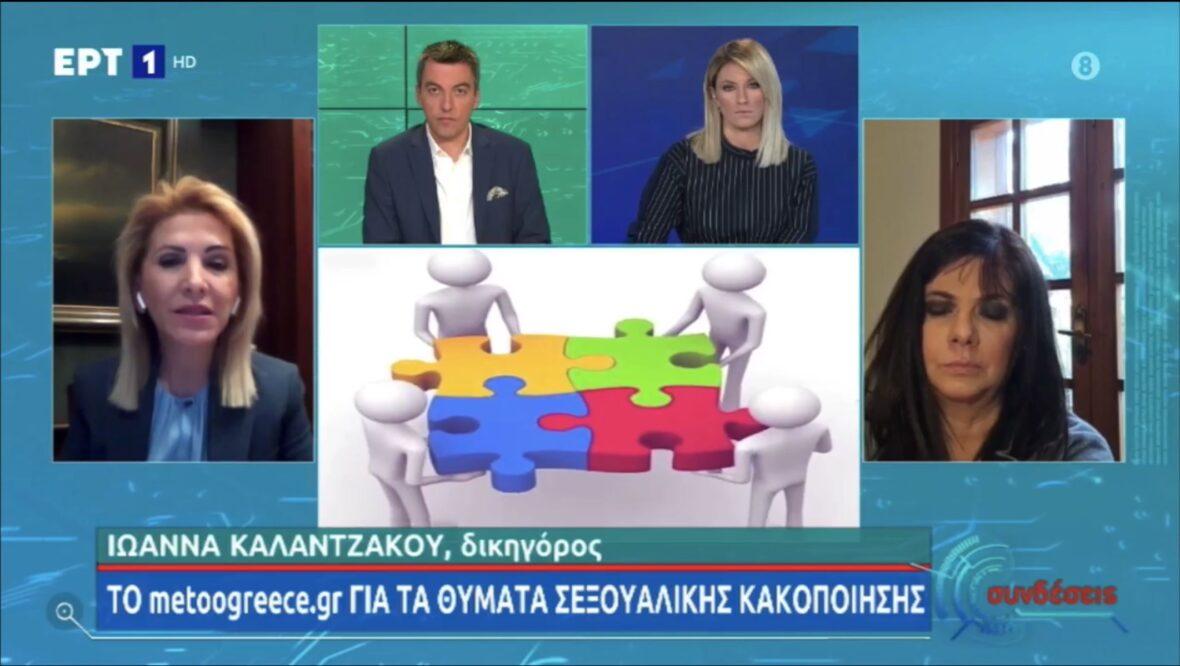 Ιωαννα Καλαντζάκου στην εκπομπή Συνδέσεις