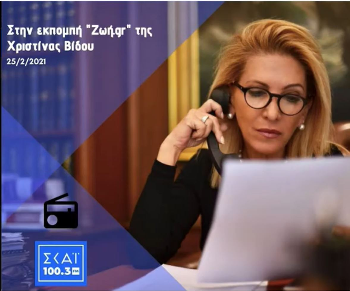 Καλαντζάκου στο Ζωή.gr